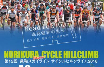 第15回乗鞍スカイライン サイクルヒルクライム