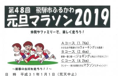 【第48回飛騨市ふるかわ元旦マラソン2019開催】