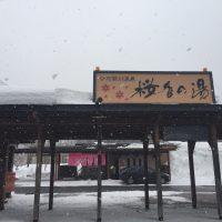 ひだ荘川温泉 桜香の湯