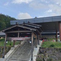四十八滝温泉しぶきの湯 遊湯館