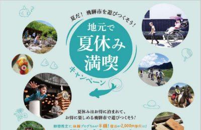 飛騨市 地元で夏休み満喫キャンペーン