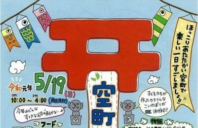 【空町マーケット】in飛騨護國神社